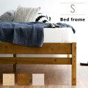 [全品クーポンで10%OFF 4/20 18:00〜4/22 0:59] シングル S シングルベッド 無垢材 パイン材 ベッドフレーム 高さ調節 ベッド すのこ おしゃれ シンプル 木目 フレームのみ 一人暮らし