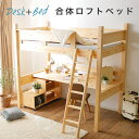 ロフトベッド 木製 システムベッド 子供 学習机 デスク付き ラック付き 収納 デスクベッド 机 はしご ベッド すのこ 木製ベッド ベット ハイタイプ 学習机 民泊 寮 一人暮らし 大人用 子供用 ロフトベット