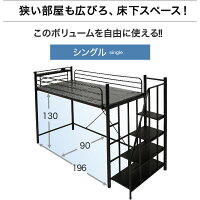 ロフトベッド階段システムベッドパイプベッド