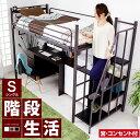 ロフトベッド 階段 宮付き 宮付 コンセント付き システムベッド 子供 シングル パイプベッド ハイタイプ ベット 一人暮らし 大人用 子供用 ロフトベット