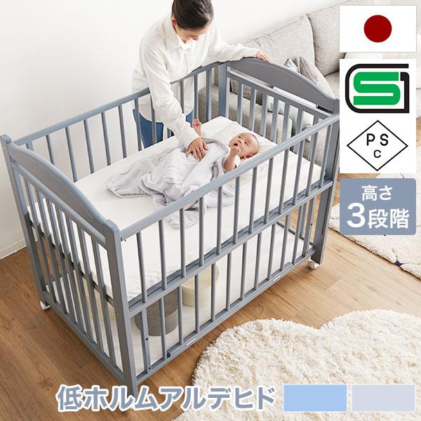 SGマーク・PSC取得ベビーベッドハイタイプベビーベッドフレームベッド赤ちゃんベッドミニベッド木製天