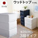 収納 チェスト ウッドトップ プラスチック 押入れ シンプル 収納家具 引出式 衣装ケース シングルチェスト ホワイト ダークブルー 幅35cm 3段チェスト
