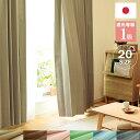 カーテン 遮光 1級 一級遮光カーテン おしゃれ 茶 ブラウン ベージュ ピンク ブルー 青 グリーン 緑 グレー カフェ 無地 形状記憶 モダン 遮熱 断熱 ドレープカーテン ドレープ タッセル 国産 日本製