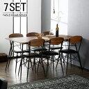 ダイニングセット ダイニング 6人掛け 六人掛け 7点セット テーブル ダイニングテーブル イス チェア テーブルセット