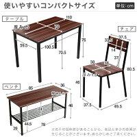 幅110cmダイニングテーブルセット