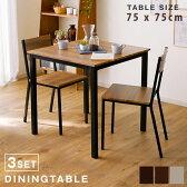 ダイニングテーブル ダイニング3点セット 2人掛け ダイニングテーブルセット 75cm幅 ダイニングセット 3点セット ダイニング セット テーブル チェア リビング おしゃれ 食卓 食卓テーブル 食卓セット 送料無料 送料込