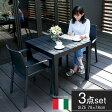 ガーデン テーブル セット ガーデンテーブルセット ガーデンテーブル&チェアー3点セット ガーデンテーブル3点セット ガーデンセット ガーデンチェア スタッキングチェア 椅子 いす イス イタリア製 送料無料 送料込