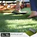 【うれしいU字ピン付!】人工芝 ロール ロールタイプ 人工芝 リアル人工芝 人工 芝生 幅2m×長さ10m ガーデン ガーデニング ベランダ バルコニー テラス 庭 屋上緑化 緑 グリーン