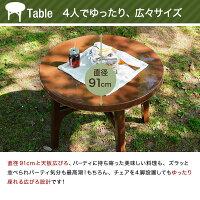 ガーデンテーブル&チェアーセット