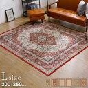 ペルシャ絨毯風 ラグ 【Lサイズ】200×250 ラグマット ベルギー産ラグ マット カーペット ウィルトン織