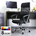 [ポイント10倍! 12/4 20:00-12/6 0:59] パソコンチェア おしゃれ オフィスチェア デスクチェア チェア オフィスチェアー チェアー メッシュ ハイバック キャスター 疲れにくい 一人暮らし 学習椅子 学習チェア テレワーク