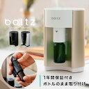 【公式】boltz アロマデュフューザー 【メーカー1年保証...
