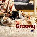 グルーニー 犬 猫 groony ペット用 犬用 猫用 ペット ドッグ ワンコ ネコ 愛犬 ペットベッド ペットクッション 洗える ウォッシャブル 室内 寒さ対...