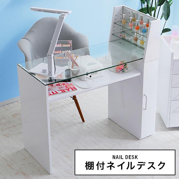 ネイルデスク ネイルテーブル デスク ガラス天板 棚付 可動棚 収納 ディスプレイ ネイル専用 ネイルサロンに コンパクト 送料無料 送料込