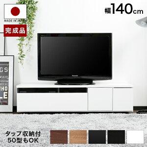 テレビ台 背面収納 ローボード 日本製 テレビボード