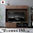 テレビ台 幅150cm 高さ150cm 50型対応 国産 テレビボード テレビラック 収納 壁面 TV台 TVボード ハイボード AVボード 木製 ミドルタイプ 日本製
