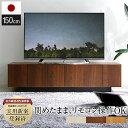 テレビ台 150cm 国産 完成品 テレビボード テレビラック 収納 TV台 TVボード AVボード 日本製 送料無料 送料込