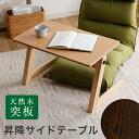 [クーポンで500円OFF 12/15 18:00〜12/17 9:59] テーブル サイドテーブル ベッドサイ