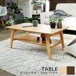 タモ材 突き板 折りたたみ 折り畳み 棚 棚付き ダイニングテーブル ローテーブル テーブル センターテーブル リビングテーブル コーヒーテーブル 木製 木製テーブル カフェ インテリア ワンルーム シンプル おしゃれ table