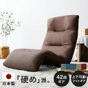 座椅子 ソファ 一人用 リクライニング ハイバック 42段ギア搭載 おしゃれ コンパクト 高反発 座いす 座イス 1人掛けソファー チェア 日本製 国産 一人暮らし テレワーク