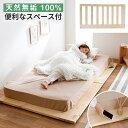 ベッド ローベッド フロアベッド シングル 天然木 無垢材 ベッドフレーム シングルベッド 木製 フラット パイン シンプル/スノコ/すの..