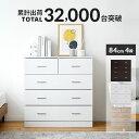 チェスト タンス 洋服 収納 大容量 洋服タンス 4段 たん...