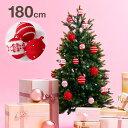 [クーポンで1000円OFF 3/21 20:00〜3/22 0:59] クリスマスツリー 180cm ニットボールオーナメント おしゃれ ボールオーナメント クリスマスツリーセット オーナメントセット オーナメント LEDライト LED ライト 毛糸 ニットボール 飾り 一人暮らし