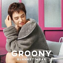 着る毛布 グルーニー 着る毛布groony 静電気を防ぐ 着るブランケット 着る毛布 毛布 レディース メンズ ガウン groony 防寒 妊娠 マタニティ プレゼント パジャマ <strong>ルームウェア</strong> あったかグッズ 一人暮らし