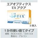 【翌日発送】エアオプティクス EXアクア(3枚入) ●1か月使い捨て