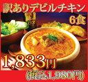 【お試し価格】本格スリランカカレー6食お買得セット!セイカツにスパイスをお届け♪532P19Mar16