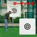 ゴルフ練習用 ターゲット ショットマット 消音 ショット練習 ターゲット布 標的 スポーツ ゴルフ ボール ゴルフ練習
