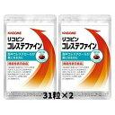 リコピン コレステファイン 2袋(31粒×2) 送料無料 カゴメ