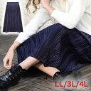 ウエストゴム 大きいサイズ レディース スカート プリーツスカート ロングスカート ミモレスカート 膝下 無地 春夏 秋冬 skirt LL 3L 4L 5L 11号 13号 15号 17号 19号 20代 30代 40代 ファッション 大きいサイズ 紺 ネイビー