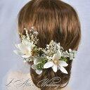 プリザーブド フラワー と 造花 ヘッドドレス 髪飾り 二次...
