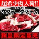 【5個以上送料無料】青森県産!サフォーク種マトン200g(冷凍)