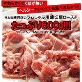 ラムしゃぶ火鍋セット(3〜4人前) (冷凍真空パック)