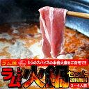 【送料無料】ラムしゃぶ火鍋セット(3〜4人前) ラム肉で楽しむスパイシーな本格火鍋!しゃぶしゃぶ用 薄切りラム肩肉600g(300g×2)・火鍋スープの素1個 (冷凍真空パック)