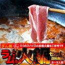 【送料無料】極薄ラムしゃぶ&火鍋セット(8〜9人前)薄切りしゃぶしゃぶ用ラム肉300g
