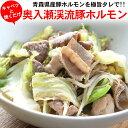 【5個以上送料無料】奥入瀬渓流豚ホルモン 350g キャベツと焼くだけで美味しい甘めのやさしい味付け