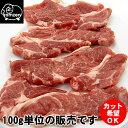 仔ひつじ(ラム肉)肩ロース100g〜焼肉・ステーキ・ブロックなど、カット方法がお選び
