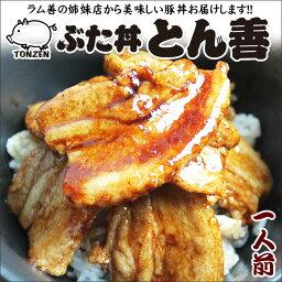 とん善 ぶた丼1人前 バラ豚丼・ロース豚丼・そぼろ丼(そぼろ丼は味付き) 3種類からお好きなものをお選びください!【ご注意:この商品は特製タレは付属しておりません、別売りになります】