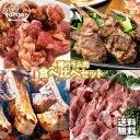 【送料無料】ラム善○特セット!(冷凍真空)味付ラム350