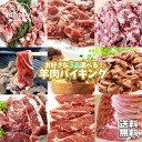 【送料無料】【お試し】3品選べる!羊肉バイキング【