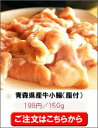 青森県産 牛 小腸(脂付)150g(冷凍真空パック)焼肉・ホルモン・もつ鍋用