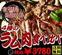 【送料無料】ラム善○特セット!(冷凍真空)味付ラム350g・生ラム250gスペアリブ200gチ
