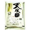 天水田 黒川産 コシヒカリ 5kg 【令和元年産】 ○4袋まで1個口