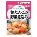 キューピー やさしい献立[介護食] Y1-4 鶏だんごの野菜煮込み×6個[ボール販売]