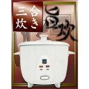 マクロスEdel 炊飯器 「旨炊」 3合炊き MCE-3292