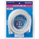 TOTO シャワーホース 【TOTO水栓金属エルボタイプ用2.0m】THY478EL2 #NG2