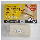 高森コーキ キズかくしテープ RKT-01 アイボリー 【05P03Dec16】